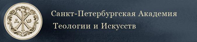 Академия Теологии и Искусств